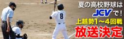 夏の高校野球はJCVで!