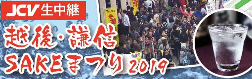 越後・謙信SAKEまつり2019 ライブ中継