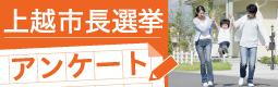 上越市長選挙 アンケート