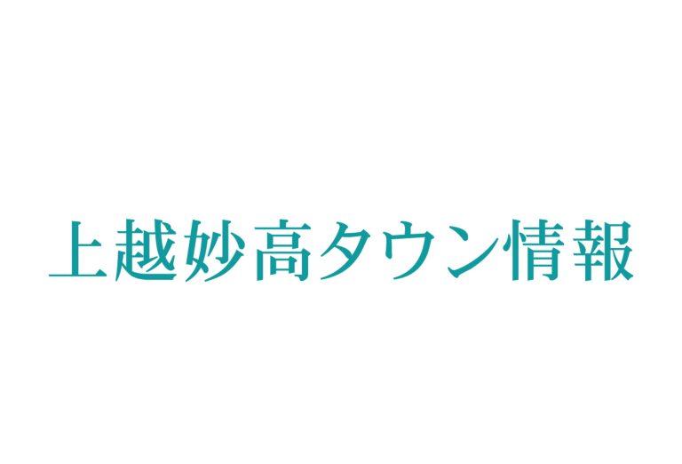 タウン情報ロゴ