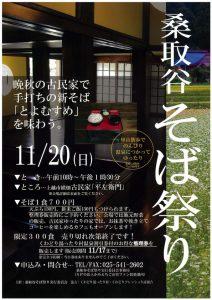 桑取谷そば祭り1