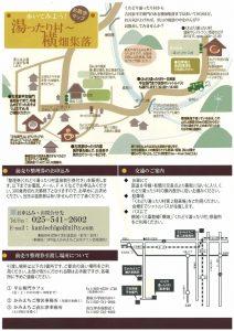 桑取谷そば祭り2