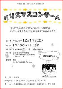 クリスマスコンサート01