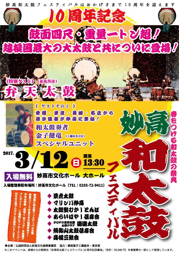 H28myoko_wadaiko-thumb-595x842-851
