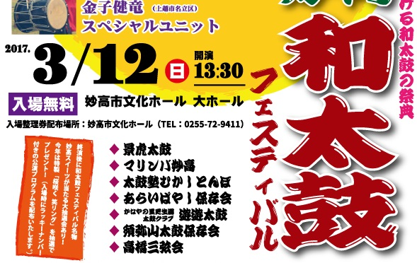 H28myoko_wadaiko-thumb-595x842-851[1]