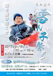 yukinko2017-2-715x1024