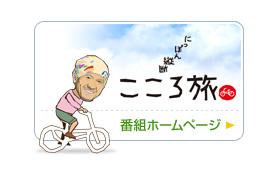 HPリンク用banner_2017春の旅
