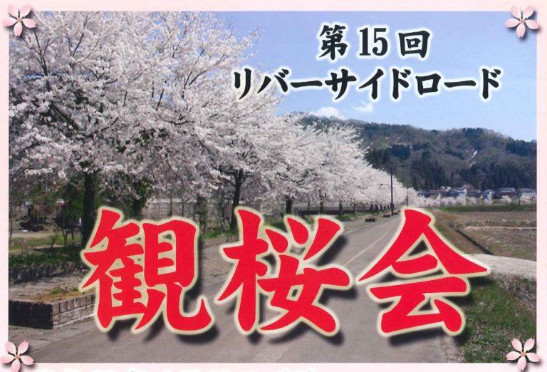 05-2_リバーサイド観桜会チラシdd