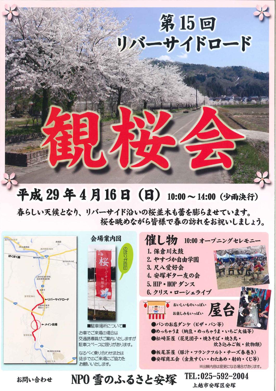 05-2_リバーサイド観桜会チラシ