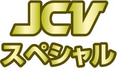 JCVスペシャル