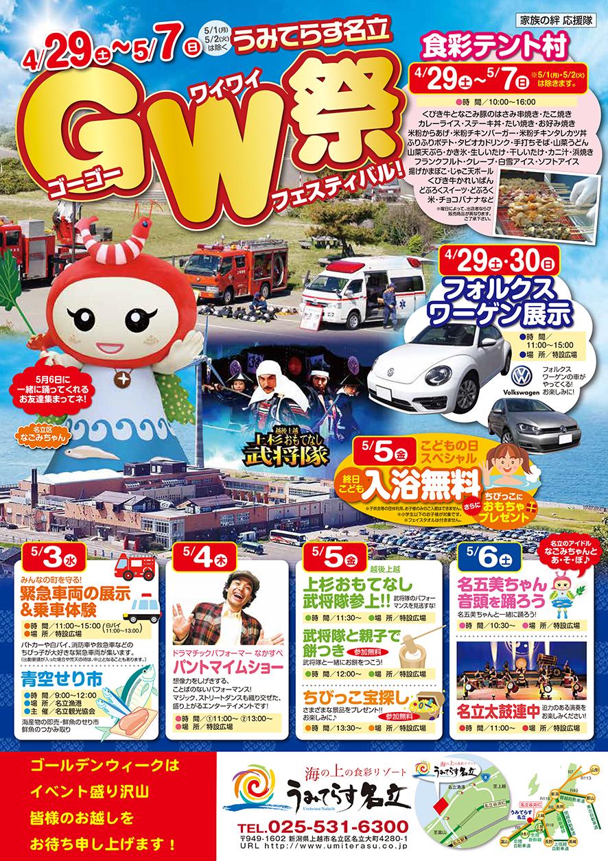 GW祭_B修5