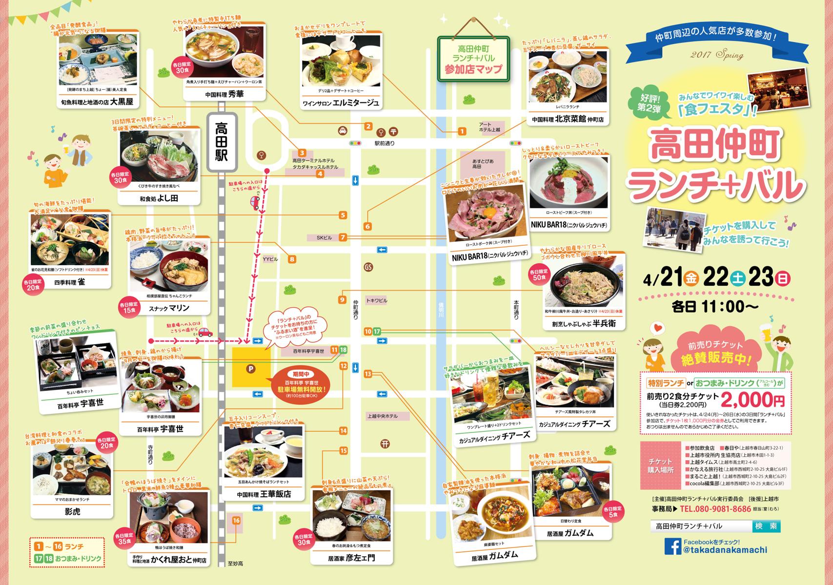 高田仲町ランチバル様1704map.jpg