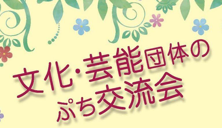 03-2_文化・芸能団体のぷち交流会_ページ_1