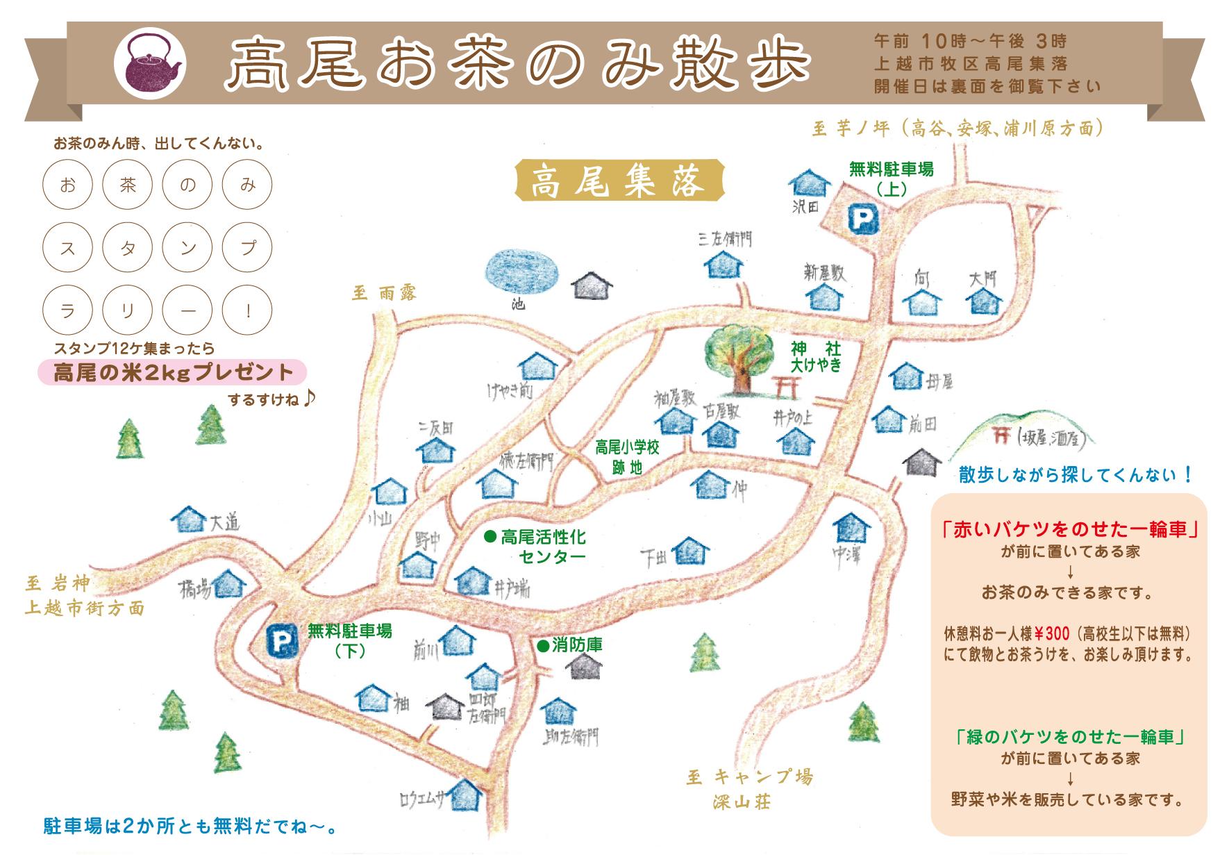 お茶のみ散歩マップ2表