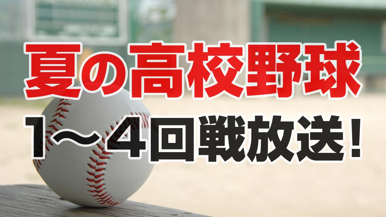 アイキャッチ_高校野球放送