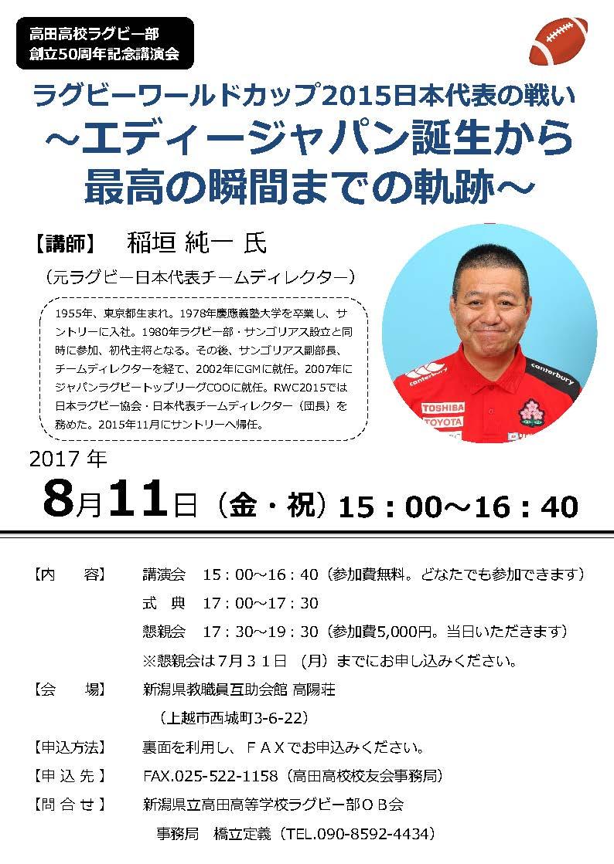 ラグビー50周年記念講演会チラシ+(1)_ページ_1