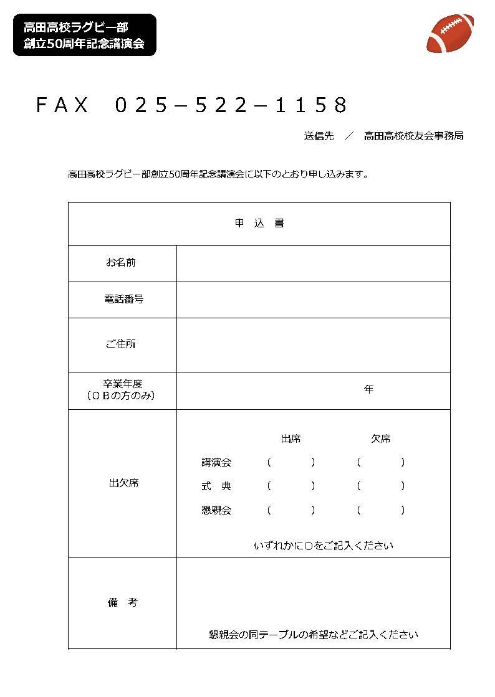ラグビー50周年記念講演会チラシ+(1)_ページ_2