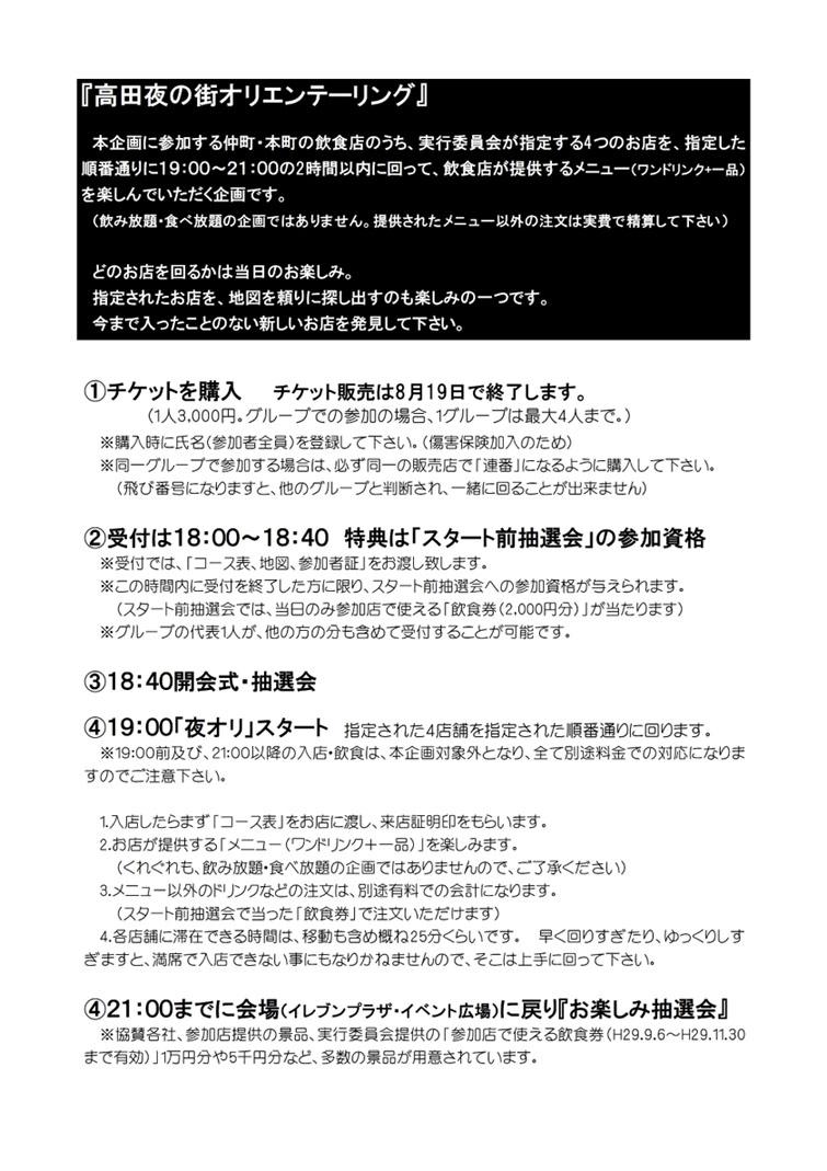 夜オリ2017A4ビラHP用2.pdfのコピー