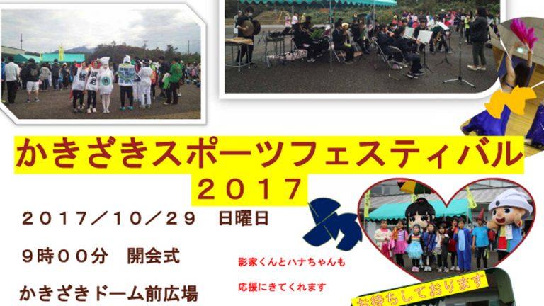 ふぇすスケジュール2017_キャッチ
