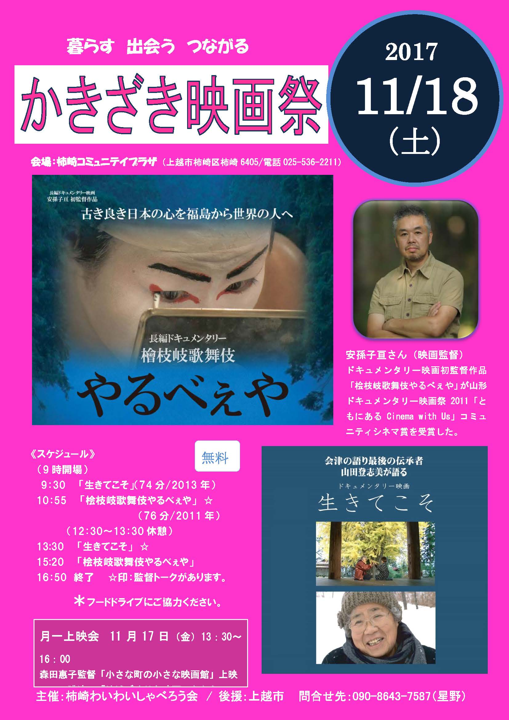 映画祭17ちらしJCVへFM妙高_ページ_1