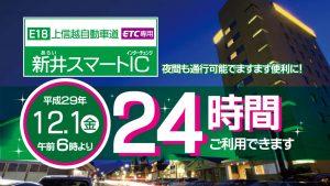 6-新井スマートIC24時間化チラシ