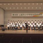 171107_第46回上越市小・中学校合同音楽祭