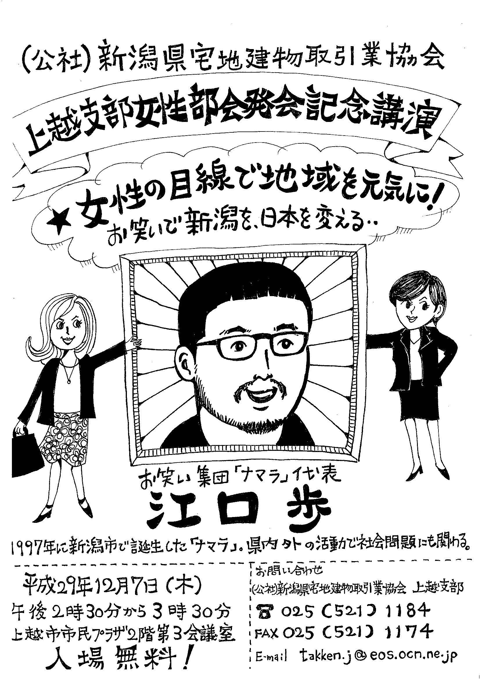 江口歩さん講演会