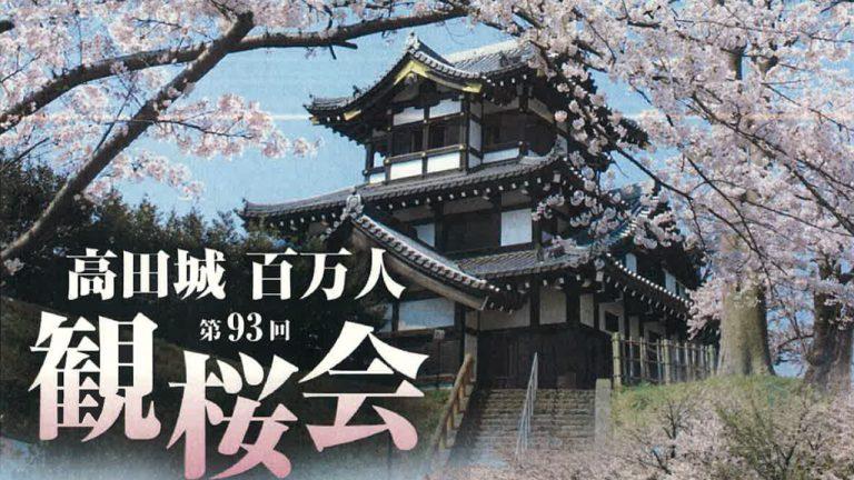 02-2+観桜会ポスターキャッチ