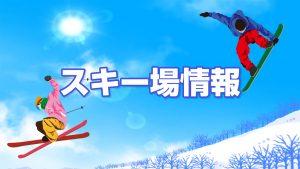 キャッチ_スキー場積雪