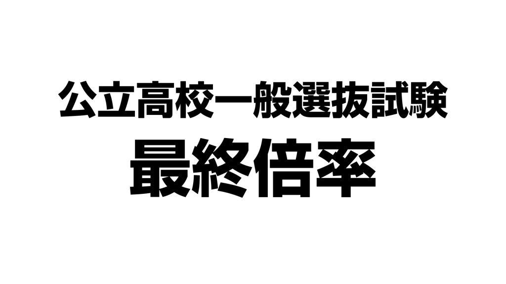倍率 高校 2021 公立 県 新潟