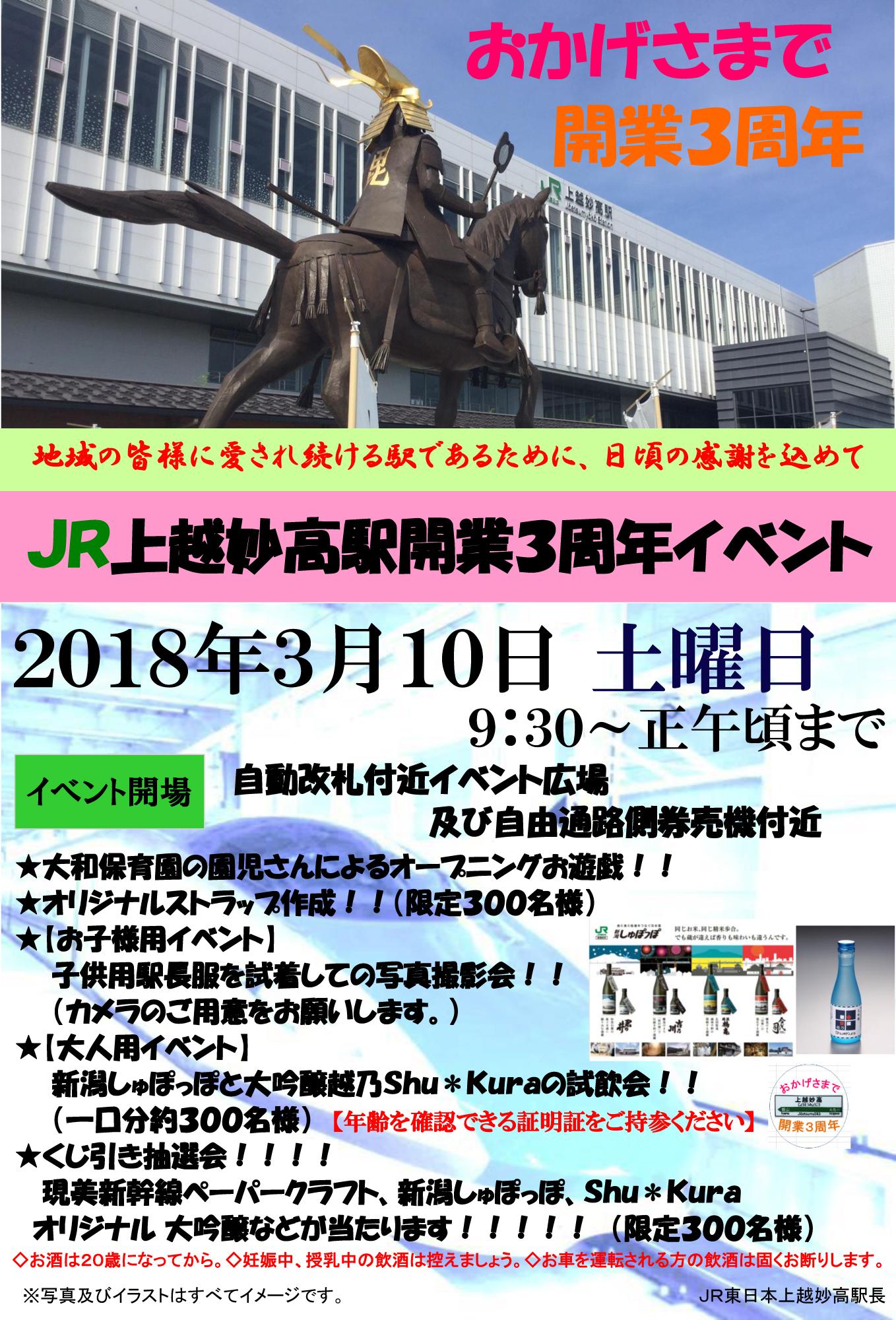 JR上越妙高駅チラシ