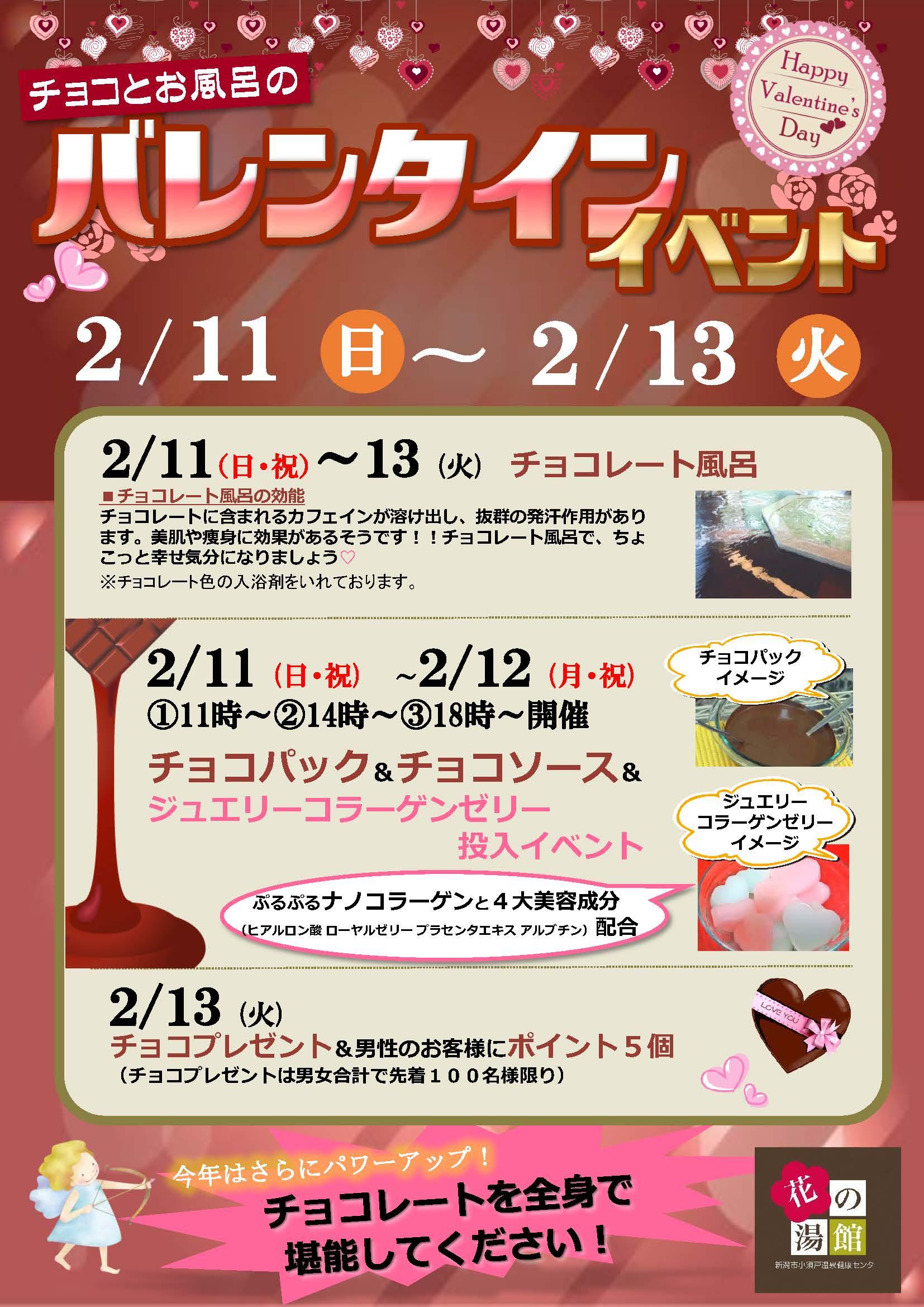 バレンタインイベント2018+花の湯館
