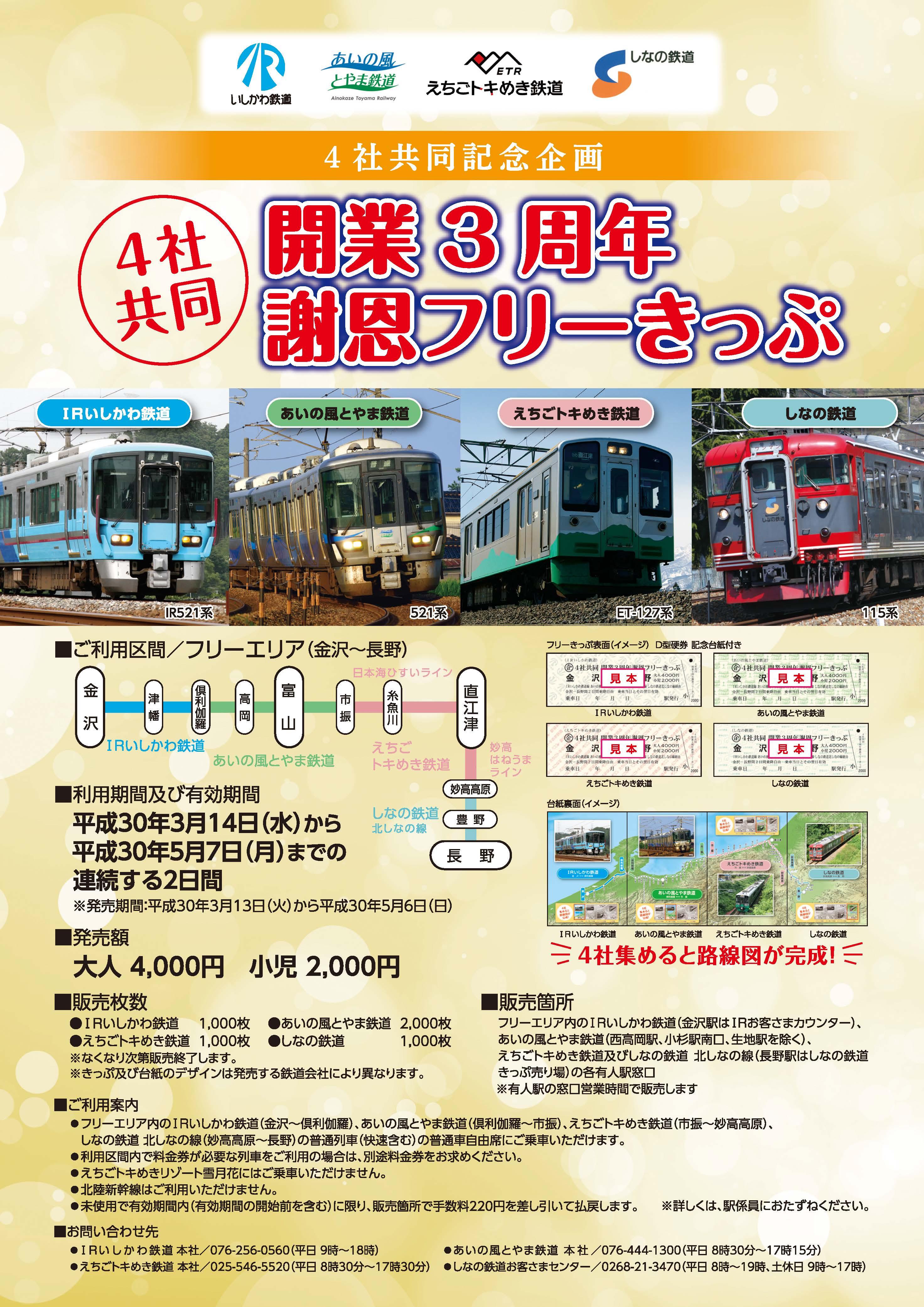 20180301_ticket
