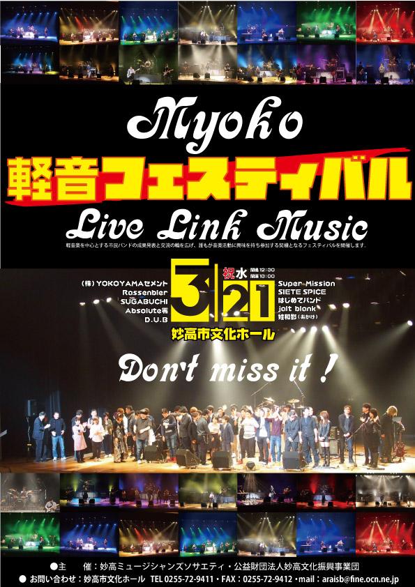 市民バンドが成果発表!Myoko軽音フェスティバル
