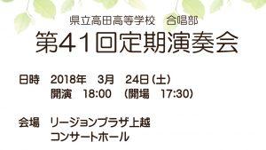 第41回定期演奏会ポスターキャッチ