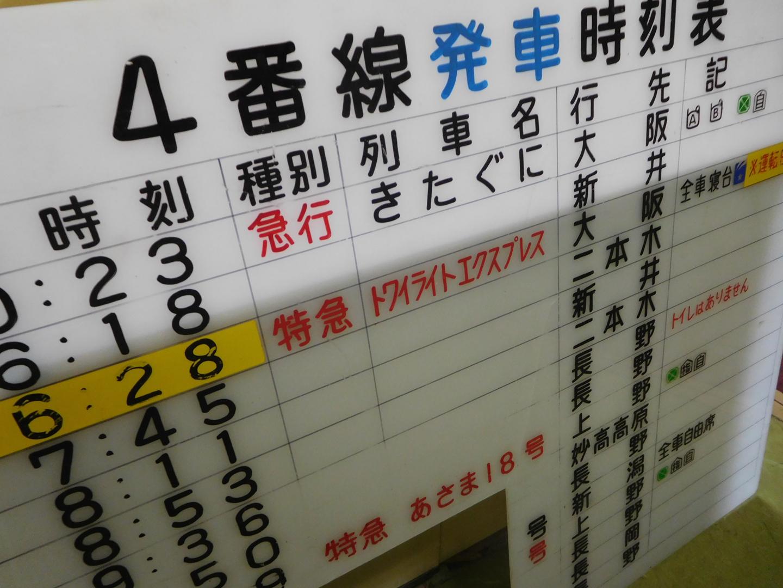 ③発車時刻表2
