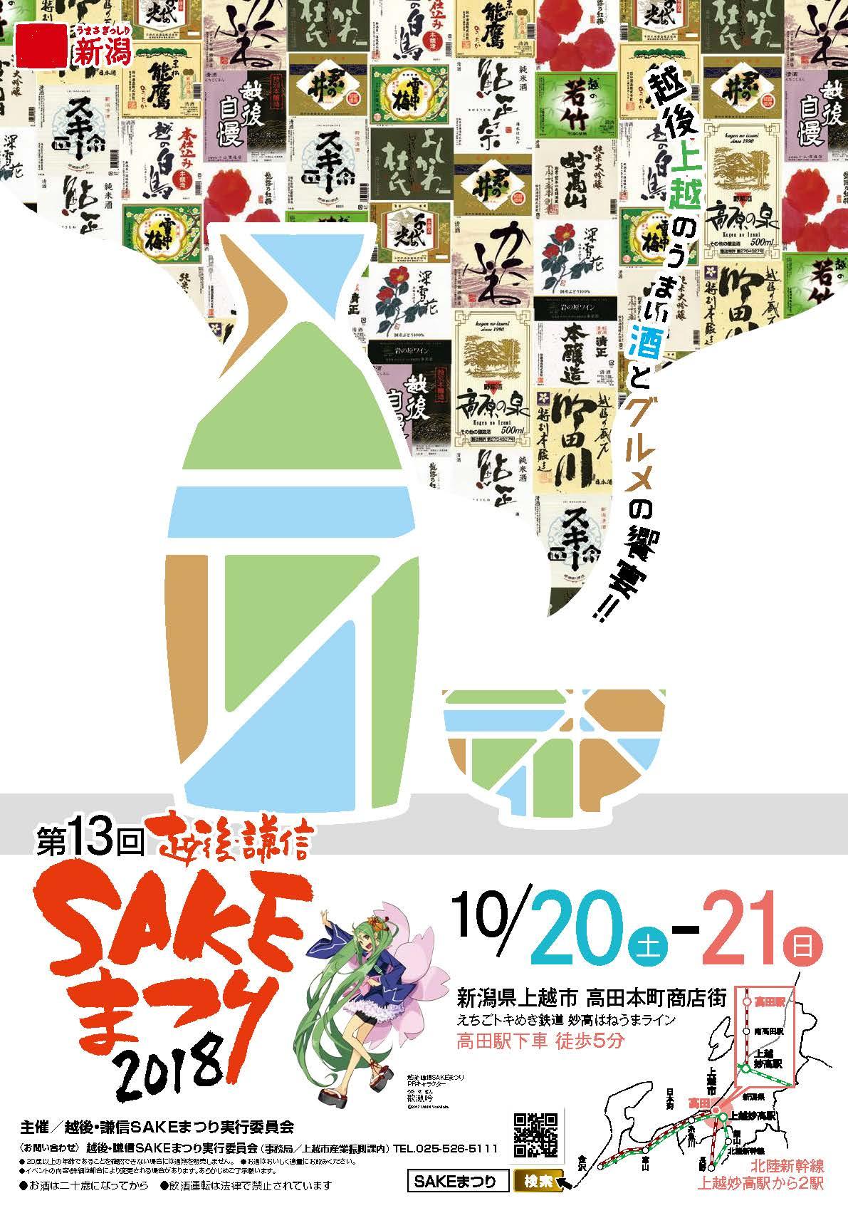 SAKEまつり 次年度チラシ-03