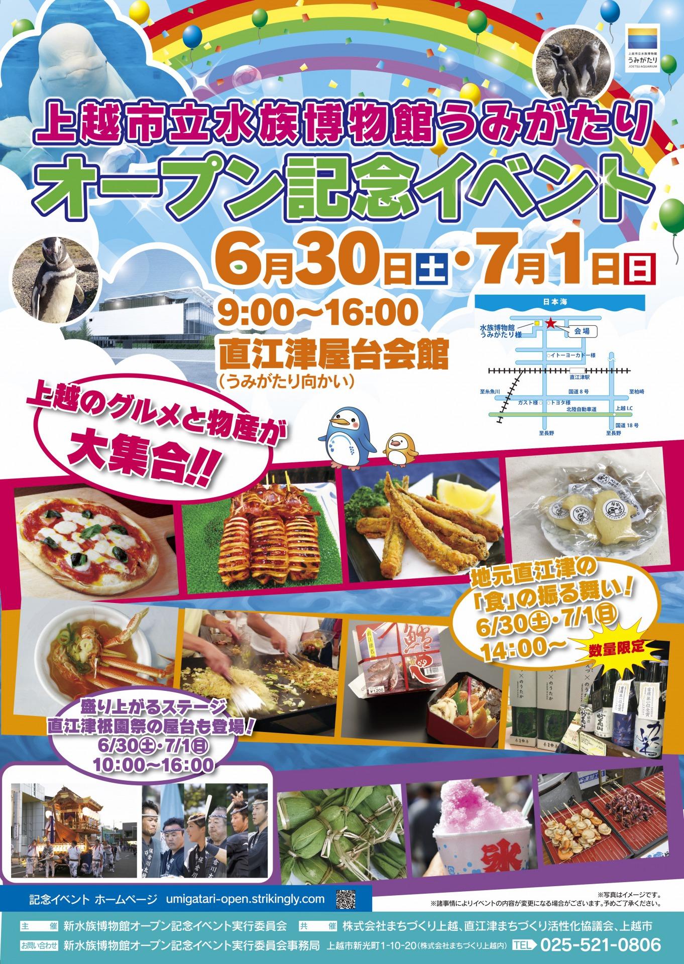 s_うみがたりオープン記念イベント_ポスター