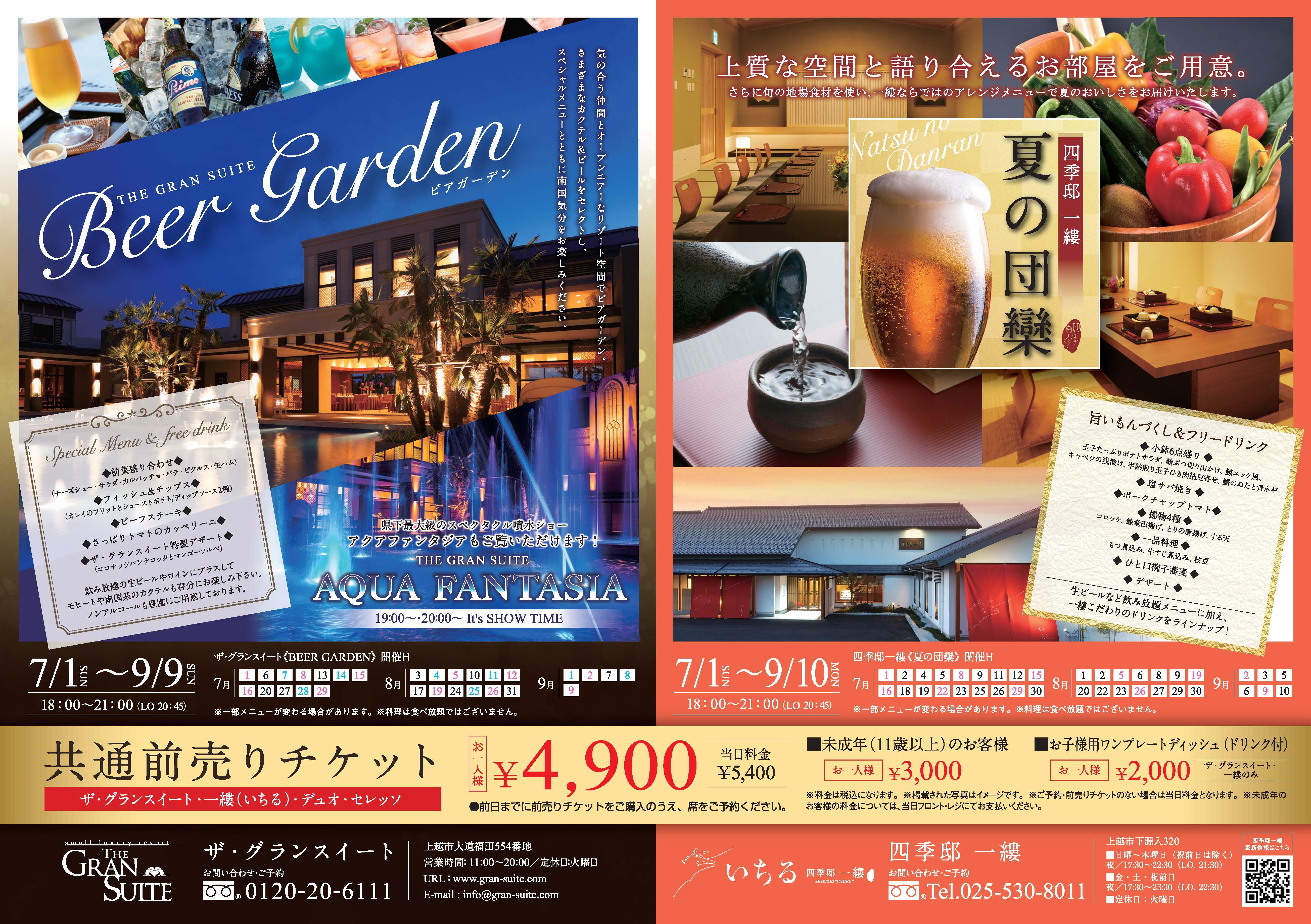 TGS_ichiru_2018_beer