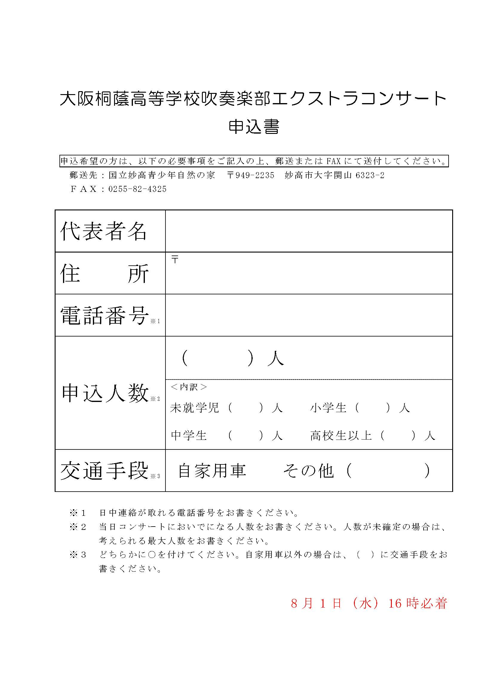 oosakatoin_ページ_2