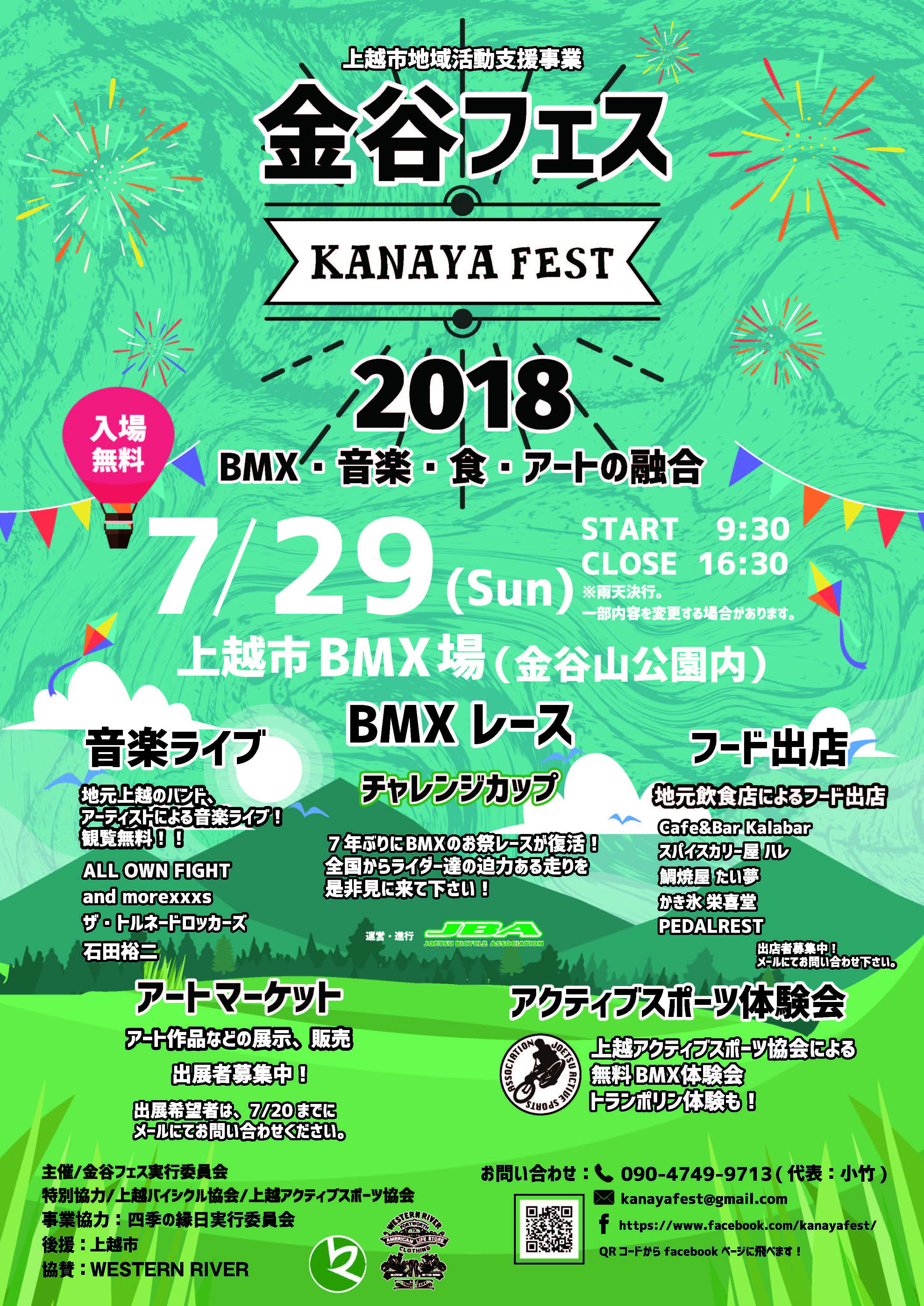 kanayafes_b5