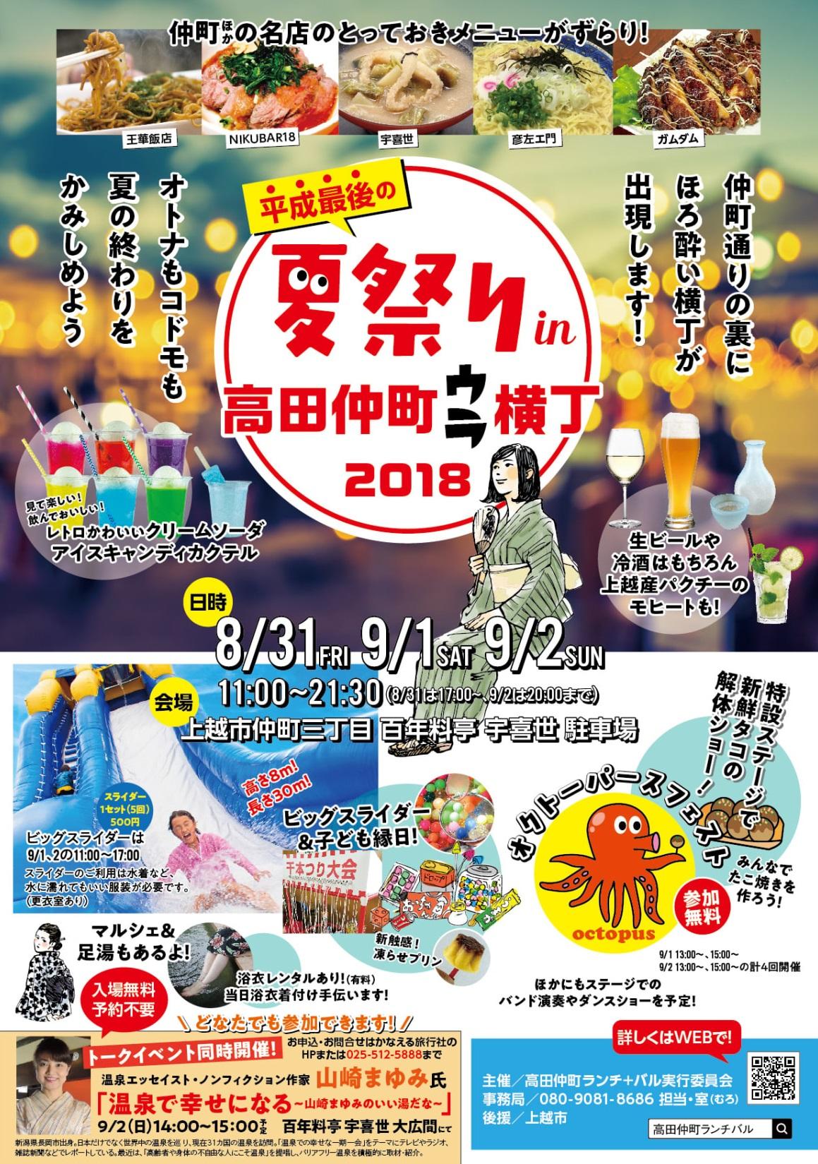 夏祭りin高田