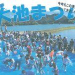 大池まつり (3)