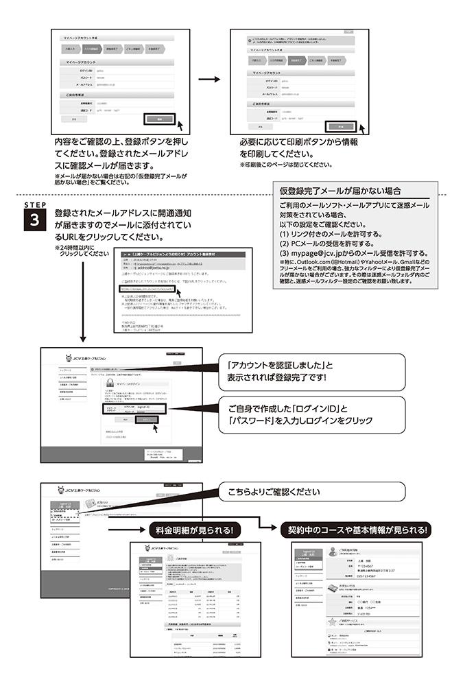 マイページ2