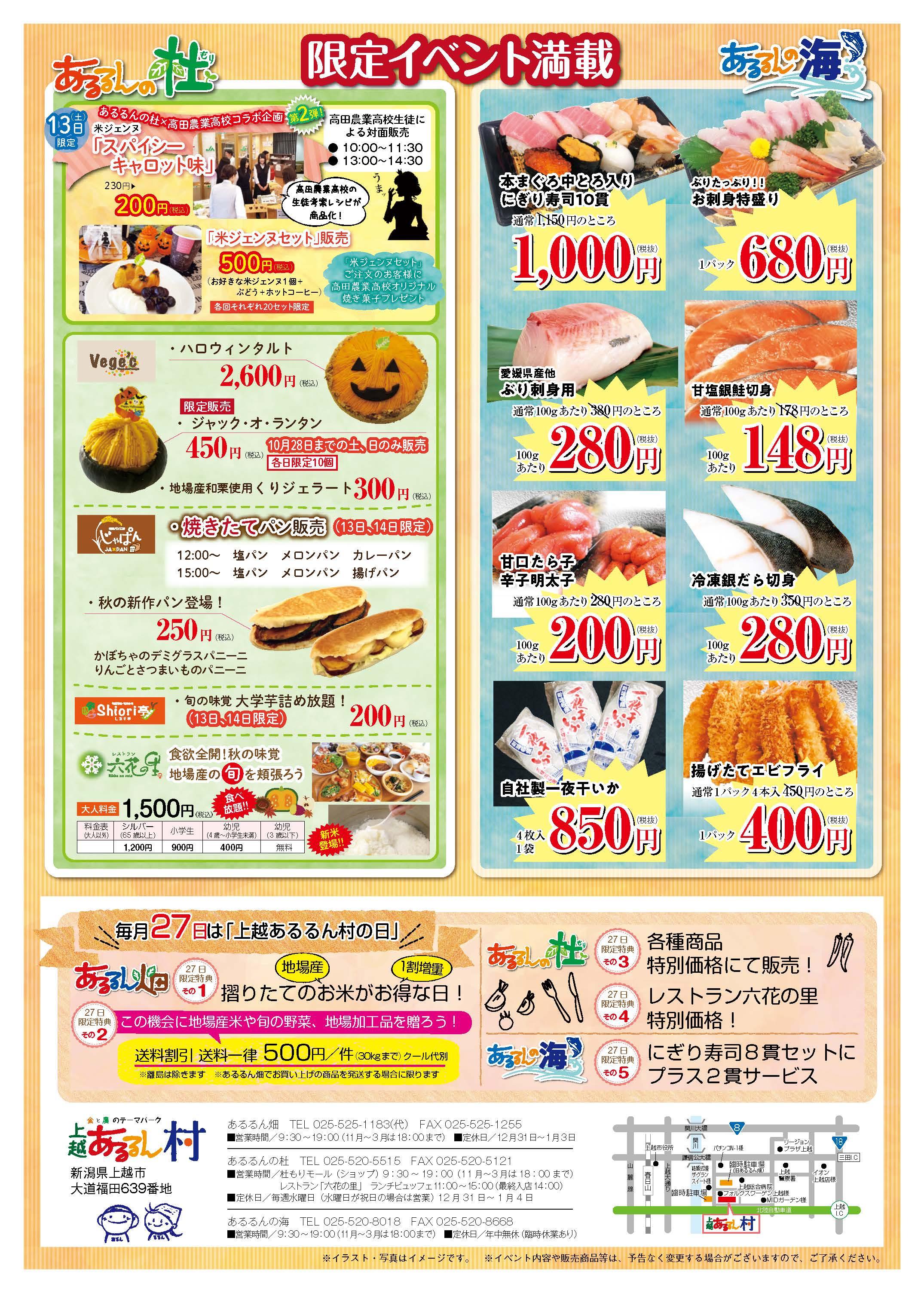 あるるん村収穫感謝祭チラシ_最終_ページ_2
