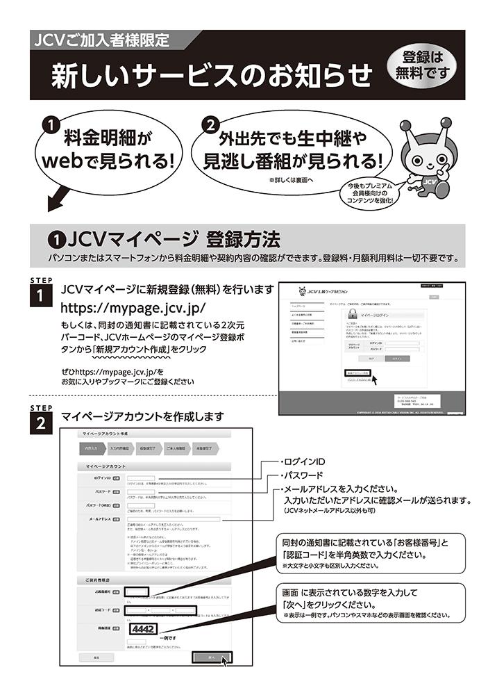 マイページ1