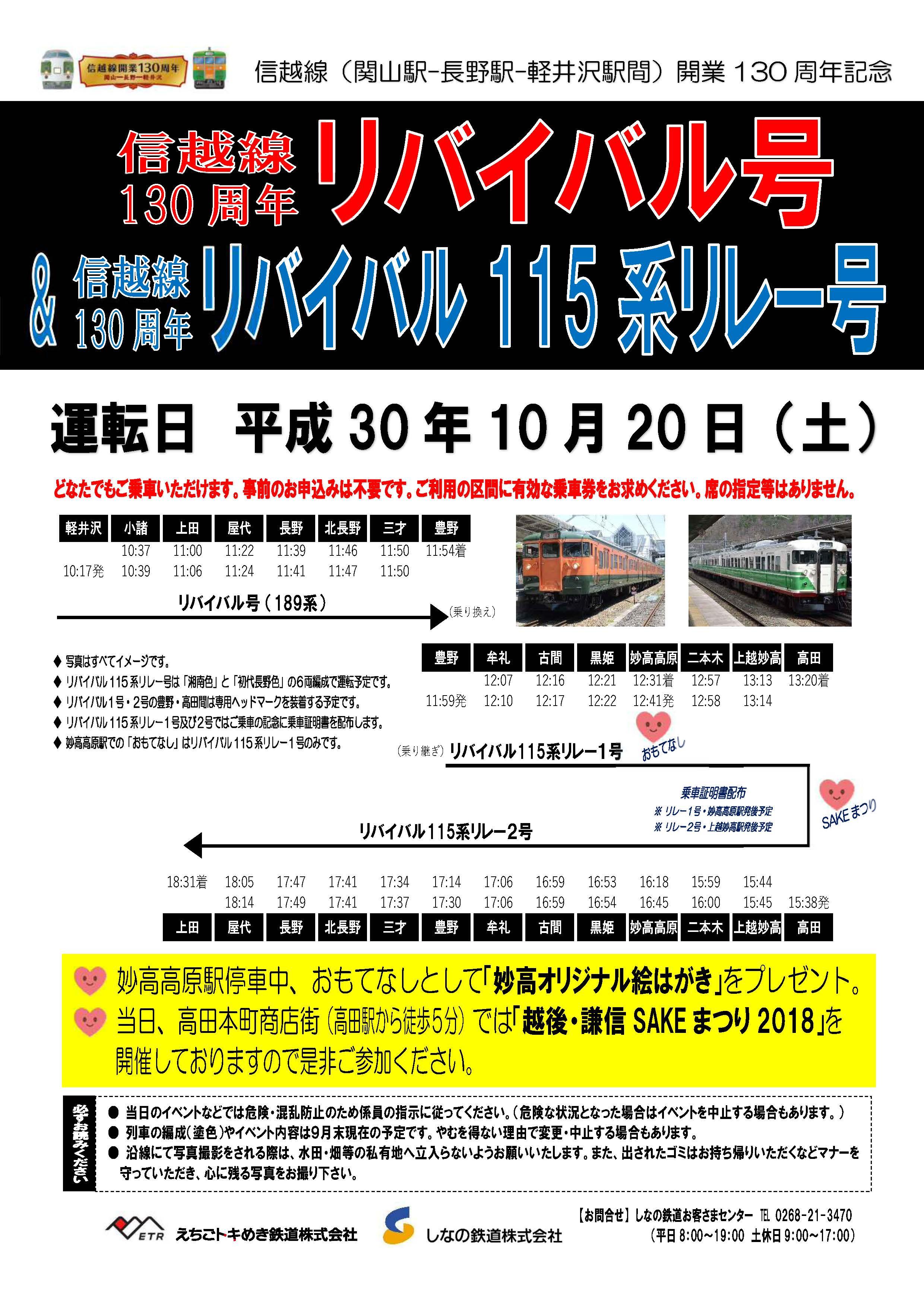 【ポスター・チラシ】信越線130周年記念リバイバル号&リバイバル115系リレー号20181004