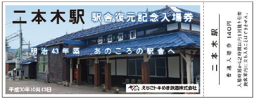 二本木駅入場券