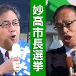 妙高市長選挙