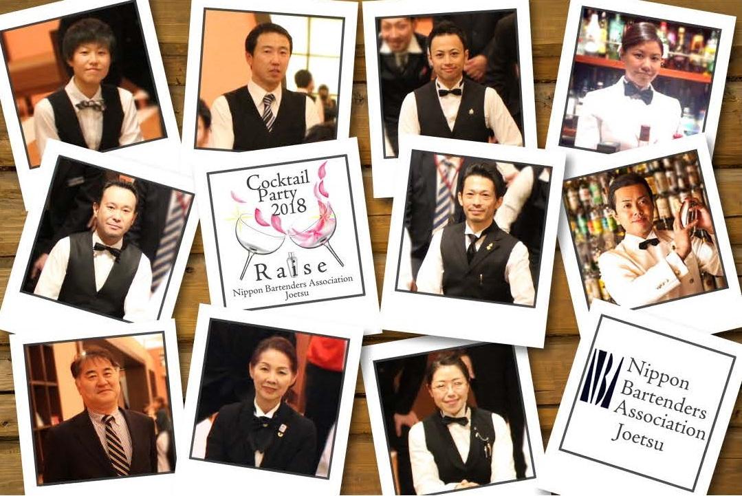 PRESS_RELEASE 日本バーテンダー協会_上越支部_カクテルパーティ2018「Raise」レイズ_ページ_3